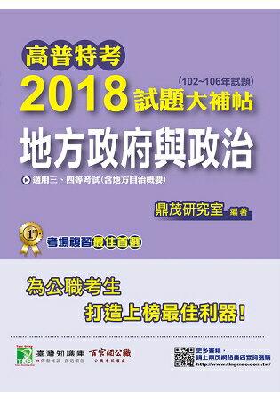高普特考2018試題大補帖【地方政府與政治】(102~106年試題)三、四等