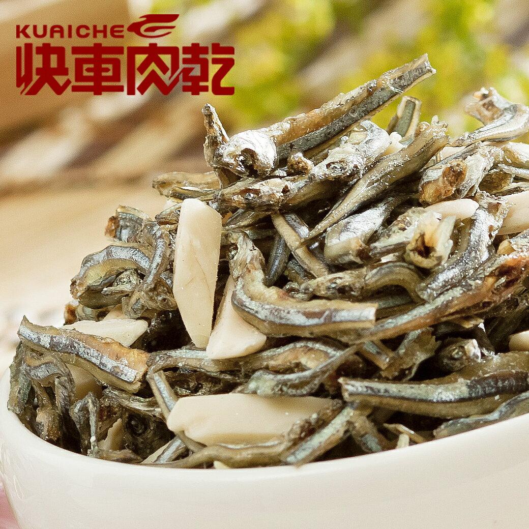 【快車肉乾】C8 杏仁丁香魚 × 超值分享包 (270g/包)