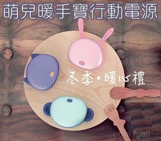 【coni shop】萌兒暖手寶行動電源 便攜USB 手機充電 馬卡龍 萌寵 暖暖包 暖手器 暖手袋 保暖神器 冬天必備