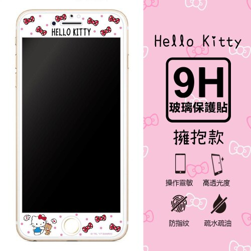 【三麗鷗 Hello Kitty】9H滿版玻璃螢幕貼(擁抱款) iPhone 6 /6s (4.7吋)