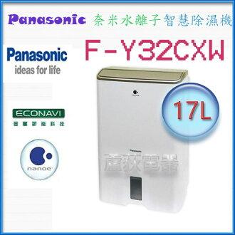 現貨【國際~蘆荻電器】全新16L【Panasonic nanoe奈米水離子除濕機】F-Y32CXW另售F-Y24CXW.F-Y28CXW.F-Y36CXW.F-Y45CXW