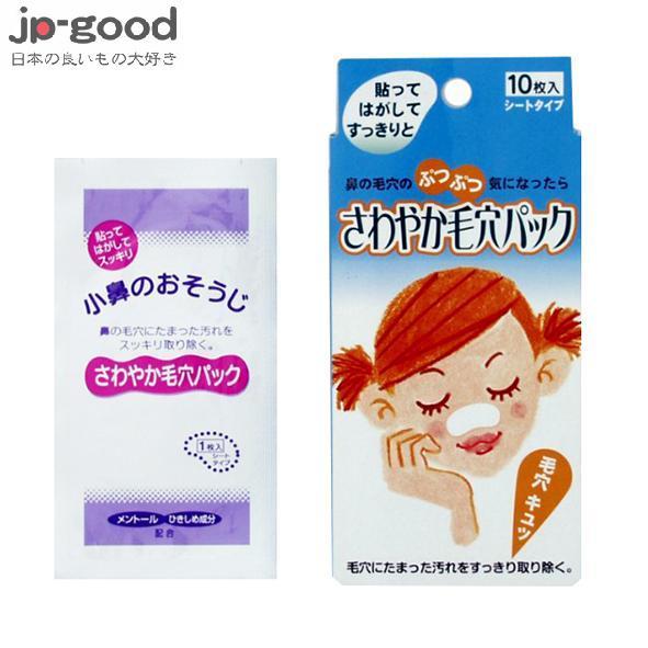 KAI 貝印 拔粉刺清潔貼紙 (10入)