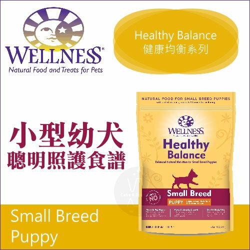 WELLNESS寵物健康〔HB健康均衡,小型幼犬,聰明照護食譜,5磅〕