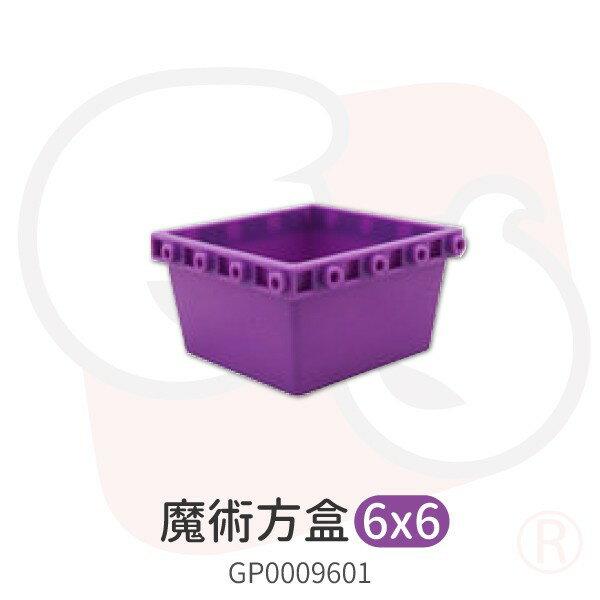 魔術方盒 6x6 收納盒(共8色可選)桌上收納 樂高拼接 組合櫃 盒子【KIDDY KIDDO】