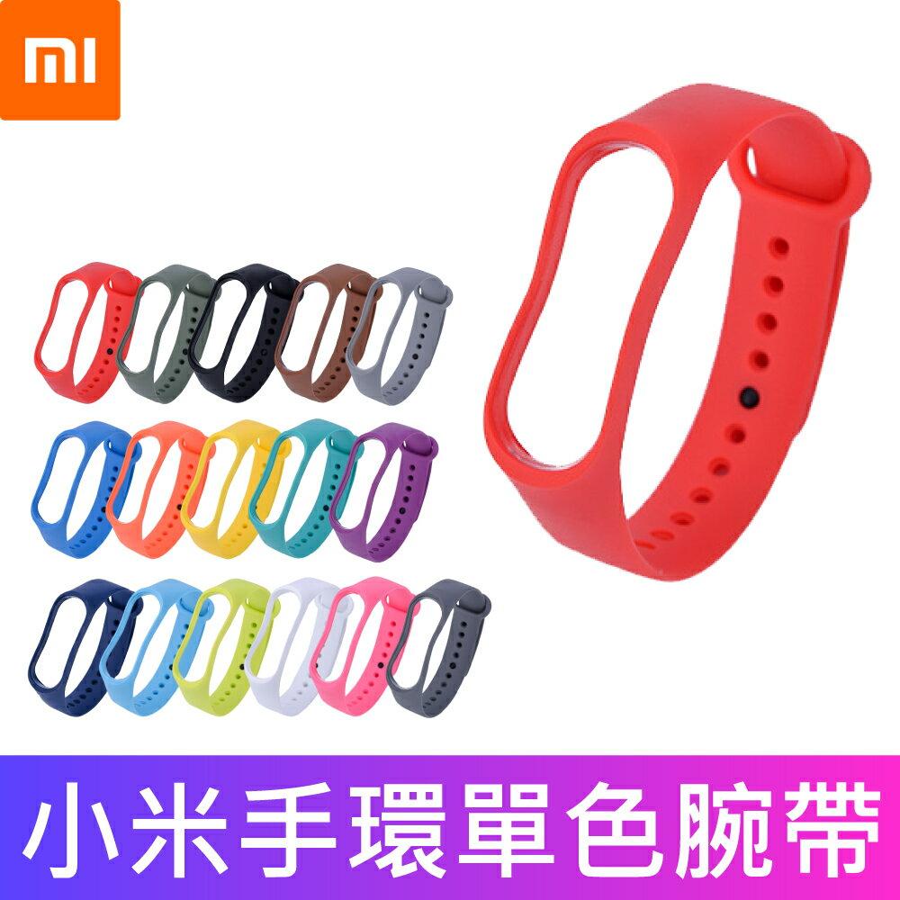 【台灣現貨】小米手環單色腕帶 迷彩腕帶 矽膠替換帶 小米手環4 小米手環3 小米手錶 智慧手錶 智慧手環 運動手環 0