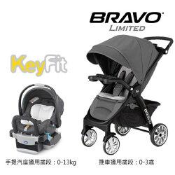 chicco Bravo 極致完美手推車+keyfit手提汽座-限量灰