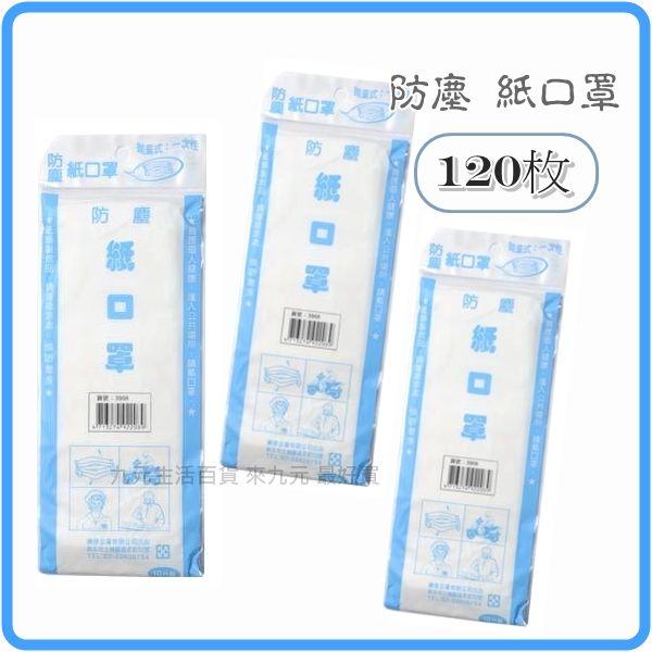 【九元生活百貨】3908 防塵紙口罩/120枚 拋棄式口罩 防塵口罩