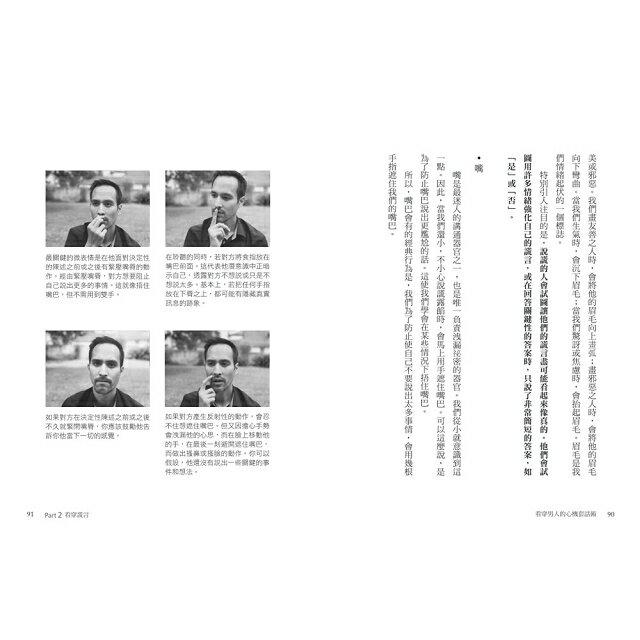 看穿男人的心機套話術:用破解謊言的五大技巧,了解對方的所有心思 9