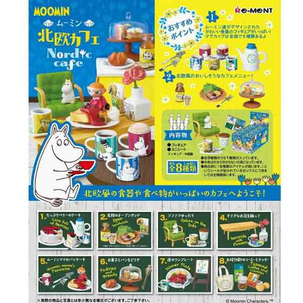 盒裝8款【日本正版】嚕嚕米北歐咖啡廳盒玩擺飾慕敏MOOMINRe-Ment-204031