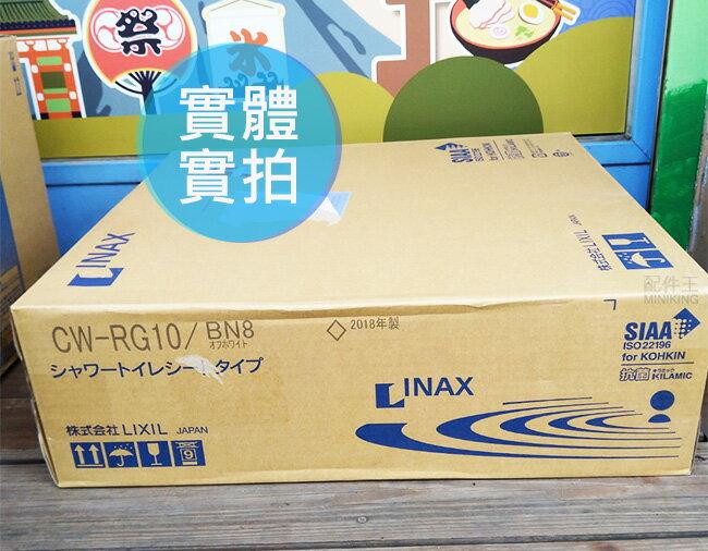 日本代購 空運 LIXIL INAX CW-RG10 日本製 免治馬桶 暖房便座 抗菌 省電 簡單拆卸