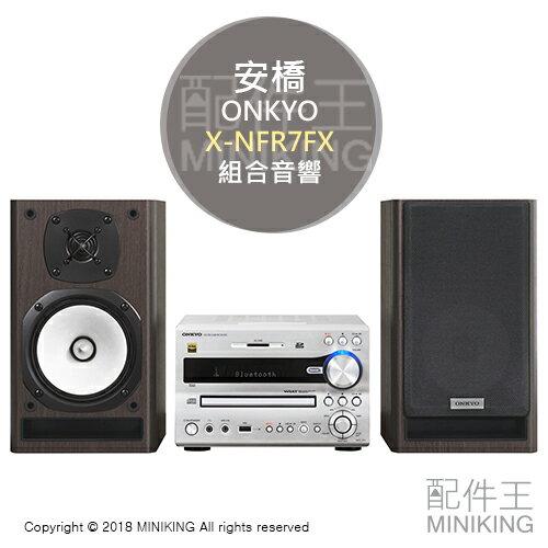 日本代購 空運 ONKYO 安橋 X-NFR7FX 組合音響 床頭音響 喇叭 CD SD USB 藍芽