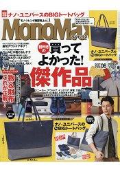 MonoMax6月號2017附nanouniverse大型雙色皮革托特包