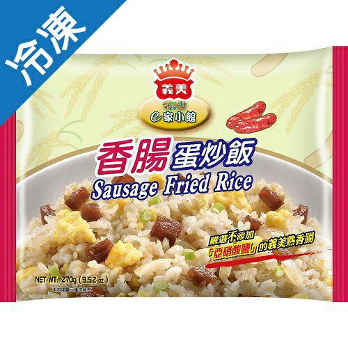 義美e家小館炒飯-香腸270g【愛買冷凍】