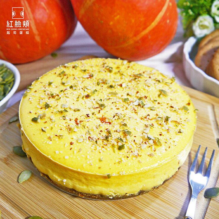 日風金黃南瓜起司蛋糕☻6吋 重乳酪☻滿799折100☻天然南瓜☻乳酪蛋糕☻紅臉頰 0