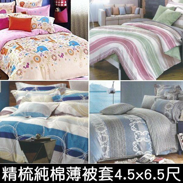 特惠~4.5x6.5尺單人薄被套 被單~100^%精梳棉~活性環保印染 純棉觸感舒適柔軟