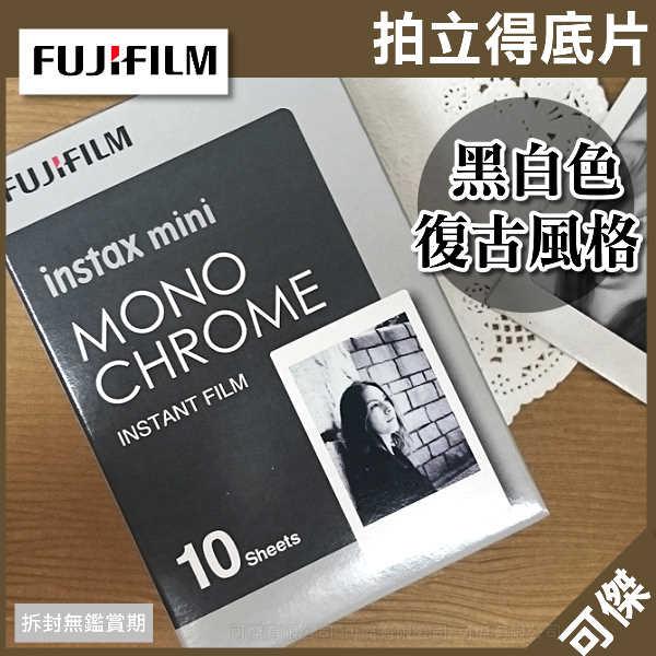 可傑 富士 fujifilm Instax mini MONO CHROME 復古黑白色調 拍立得底片 適用MINI8+ 7S 25