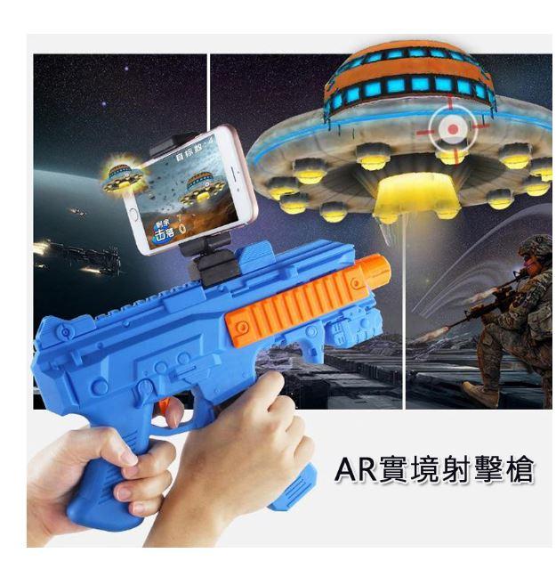 AR戰鬥遊戲射擊槍 實境結合虛擬 遊戲射擊槍 AR GUN 虛擬實境槍 VR 遊戲槍360