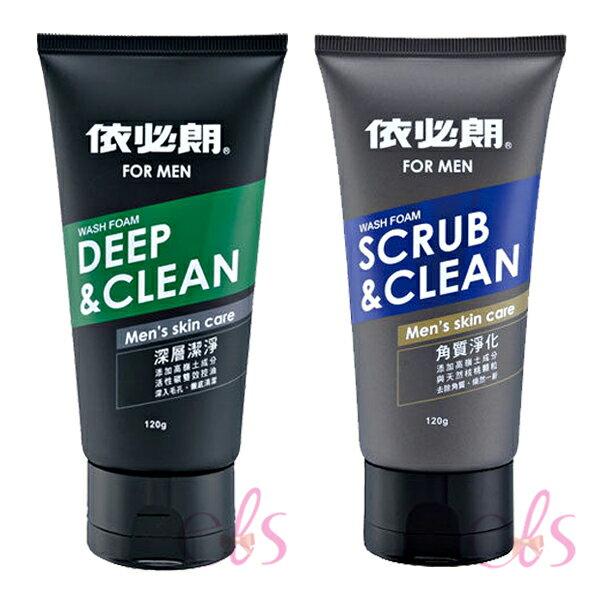 依必朗 男深層潔淨洗面乳 綠 / 男角質淨化洗面乳 藍 120g 兩款供選 ☆艾莉莎ELS☆