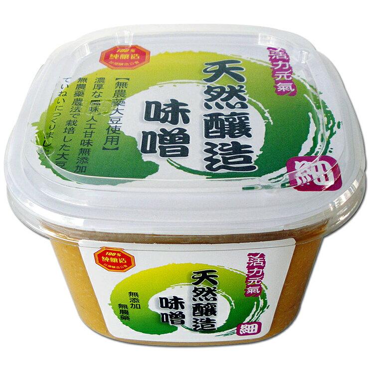 【味榮】活力元氣 天然釀造味噌(細)500g - 限時優惠好康折扣
