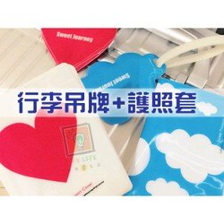 ORG《SD0873》創意設計~旅行 旅遊 出國 行李吊牌 行李箱吊牌 托運牌 掛牌 名牌 護照夾 旅行用品 護照套