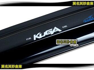 KG001 莫名其妙倉庫【晴雨窗】2013 Ford 福特 The All New KUGA 配件空力套件無限款