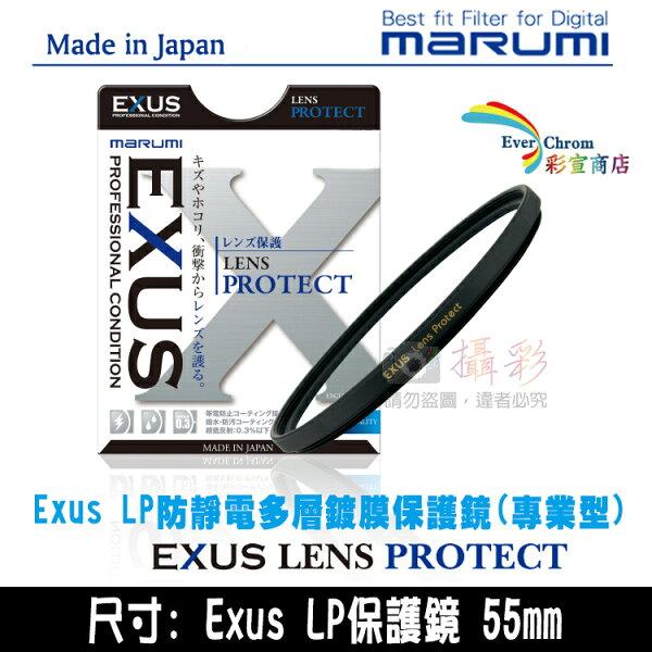 攝彩@MarumiEXUSLP保護鏡55mm防潑水抗油墨防靜電多層鍍膜日本製造公司貨專業攝影必備款
