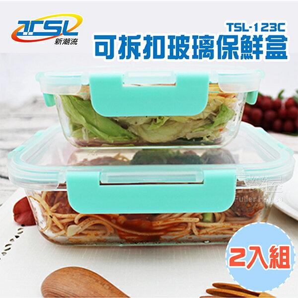 【富樂屋】新潮流可拆扣玻璃保鮮盒 兩件組 (TSL-123C)