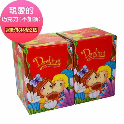 親愛的白咖啡:《親愛的買2送2》人氣飲品2盒(贈限量版吸水杯墊2個)★1月限定全店699免運