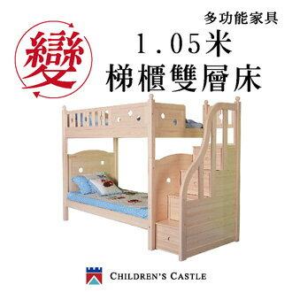兒麗堡 -【1.05米梯櫃雙層床(基礎款)】 兒童床 兒童家具 雙層床 多功能家具 芬蘭松實木 (價格含贈品)