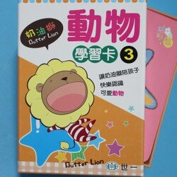 奶油獅 動物學習卡-3 世一C605203 雙語學習 教材教具圖卡/一盒36張入{定125}