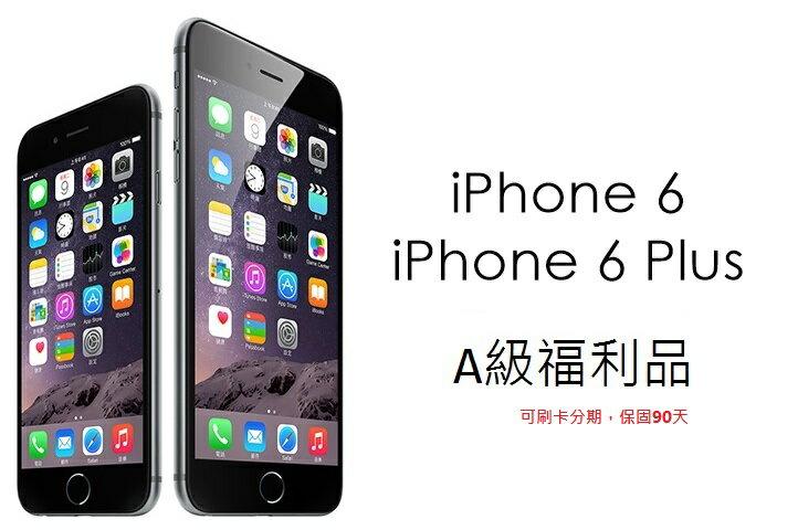 【Apple 福利品】iPhone 6 plus 16GB 智慧型手機(加送皮套)