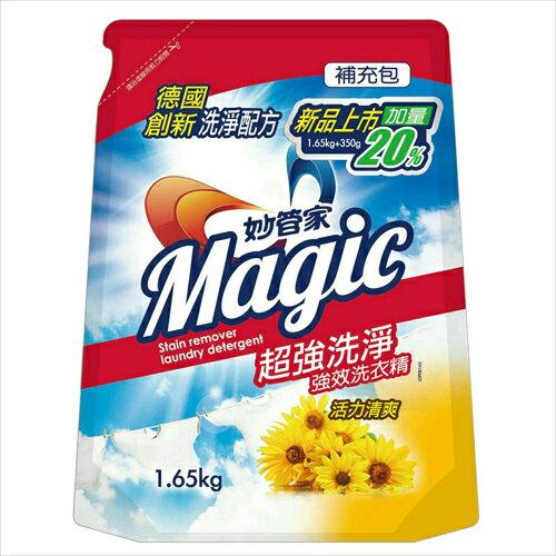 【妙管家】強效洗衣精補充包 活力清爽1.65kg