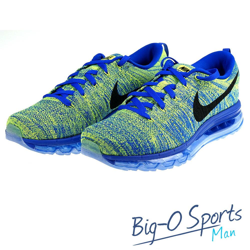 NIKE 耐吉NIKE FLYKNIT MAX 大氣墊 專業慢跑鞋 男 620469402 Big-O Sports