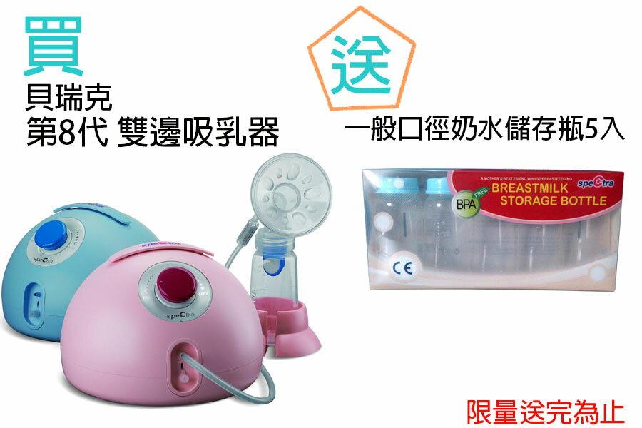 貝瑞克第8代 雙邊吸乳器 送 一般口徑奶水儲存瓶  『121婦嬰用品館』 0