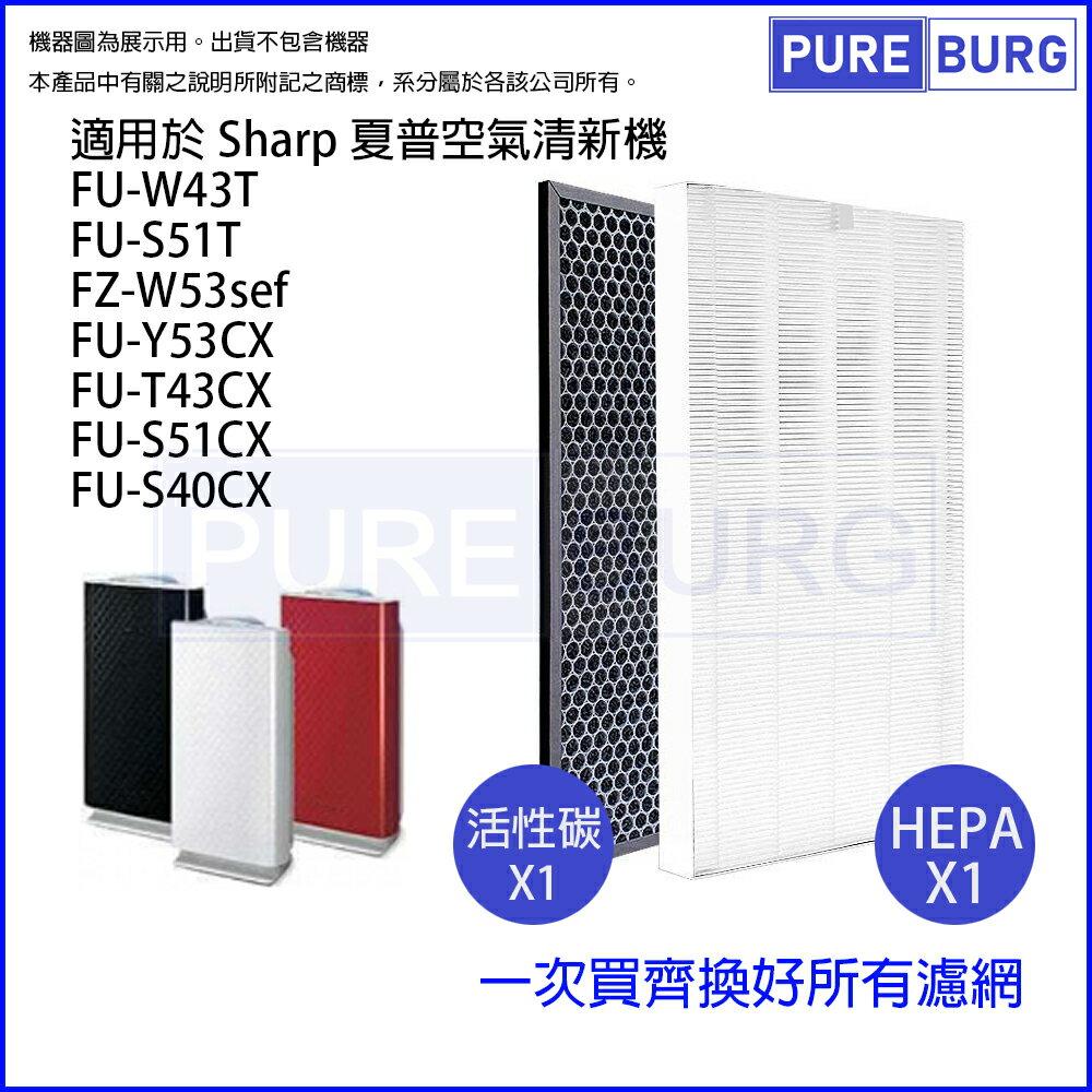 適用SHARP夏普 HEPA替換濾芯+活性碳組合FU-W43T FU-S51T FZ-W53SEF空氣清淨機
