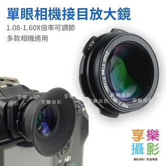 [享樂攝影] 通用款接目放大鏡 1.08-1.60X 可調倍率取景眼罩 觀景窗接目鏡放大器 適用Canon Nikon Pentax Sony 5D2 5D3 70D D800