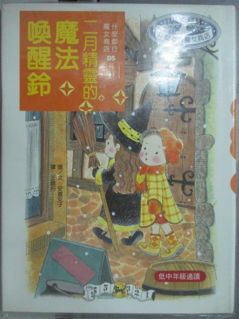 【書寶二手書T5/兒童文學_JPT】二月精靈的魔法喚醒鈴 (新版)_安晝安子