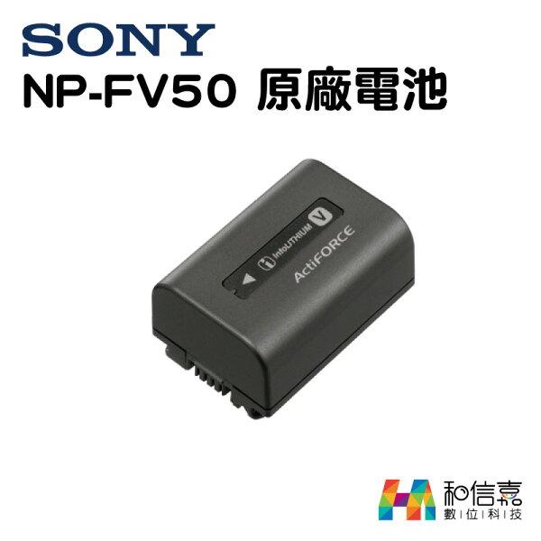 原廠電池【和信嘉】SONYNP-FV50鋰電池台灣公司貨