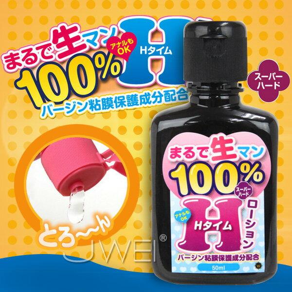 潤滑液情趣潤滑液-日本原裝進口NPG.生100% 保濕潤滑液-超濃厚粘稠型(黑)50ml-情趣用品