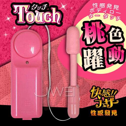按摩棒情趣按摩棒-日本原裝進口NPG.Touch 性感帶開發挑逗軟膠跳蛋棒-情趣用