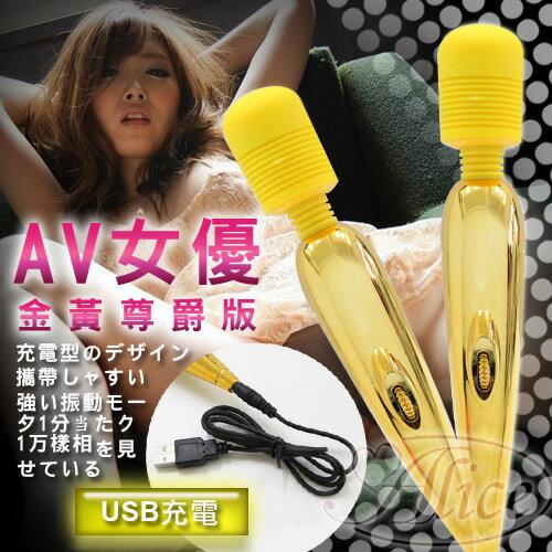 免運商品 按摩棒情趣按摩棒-矛盾大對決之大黃蜂-黃金尊爵版-USB充電式AV女優按摩棒-按摩棒