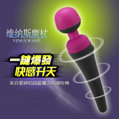按摩棒情趣按摩棒-維納斯魔杖 10段變頻AV女優充電按摩棒-USB充電-按摩棒