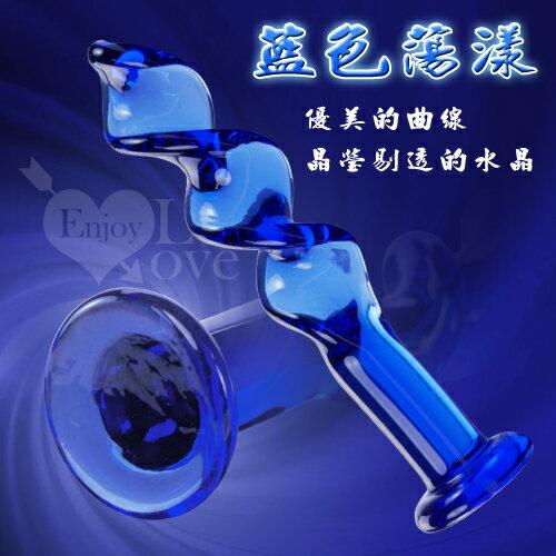 按摩棒情趣按摩棒-藍色蕩漾‧深度螺旋水晶玻璃棒-按摩棒