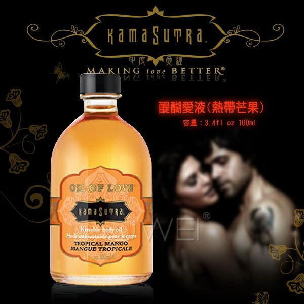 潤滑液情趣潤滑液-美國KAMA SUTRA.醍醐愛液Tropical Mango (熱帶芒果金方)100ml -情趣用品