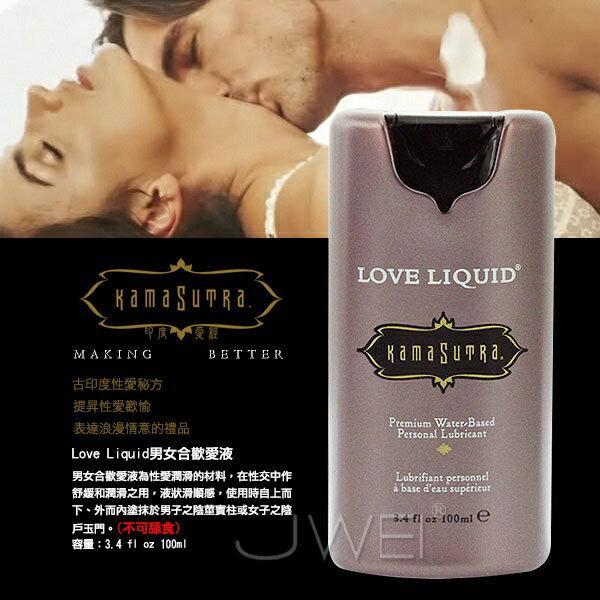潤滑液情趣潤滑液-美國KAMA SUTRA.Love Liquid男女合歡愛液-Classic經典原味(100ml)-情趣用品