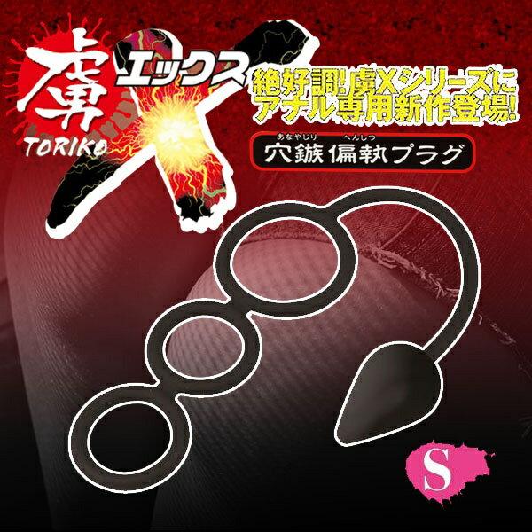 【亞娜絲情趣】日本原裝進口NPG.屌環+肛塞 虜X-穴鏃偏執-S【跳蛋 名器 自慰器 按摩棒情趣用品】