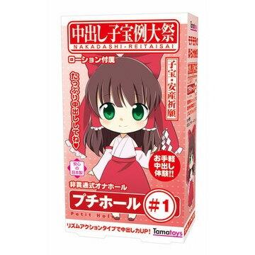 【亞娜絲情趣用品】自慰器-日本Tama-中出懷孕例大祭-小型自慰套#1