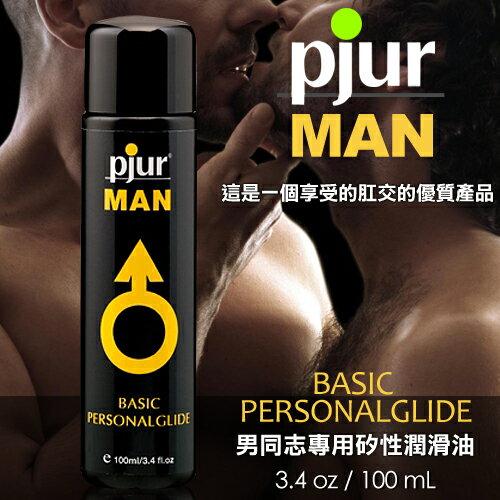 【情趣用品亞娜絲】德國情趣用品pjur-MAN BASIC 男同志專用矽性潤滑油 100ML