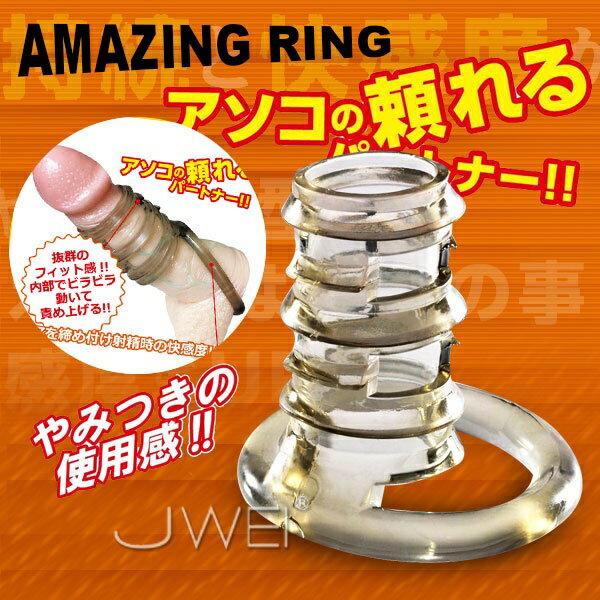 【亞娜絲情趣用品】日本原裝進口.AMAZING RING緊束型環紋持久激情套環-Porta -情趣用品