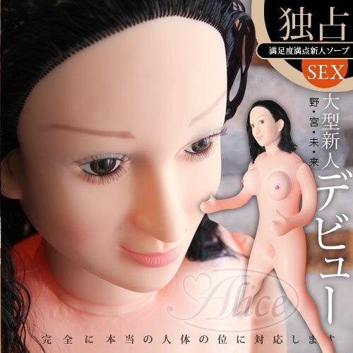 【亞娜絲情趣用品】充氣娃娃-午夜情人001 - 清純的宮野未來 - 超仿真矽膠臉部充氣娃娃 (入門款) 可乳交